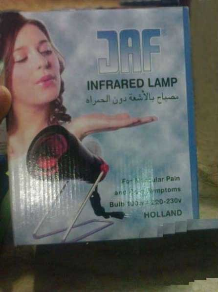 JAF Infrared Lamp