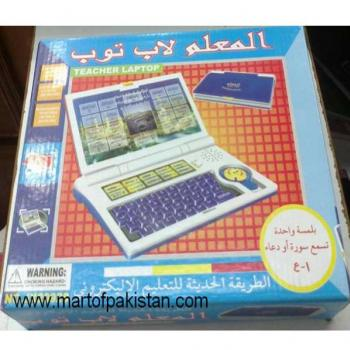 Kids Arabic Laptop small